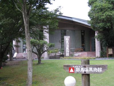 耶馬風物館