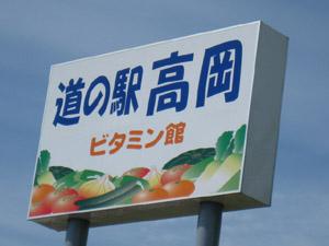 高岡ビタミン