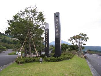道の駅霧島1