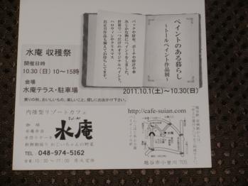 P9220333水庵DM