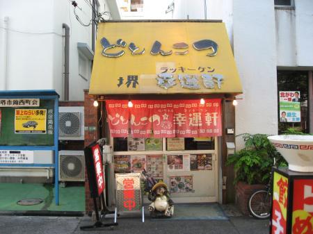 luckyken-mae_convert_20090802213520.jpg