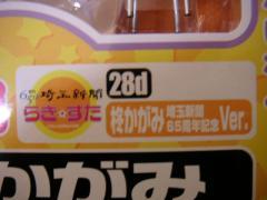 PICT0087_20100526165928.jpg