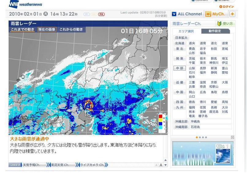 雨量レーダーリング1