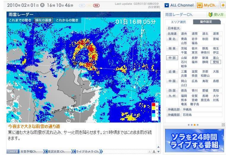雨量レーダーリング2