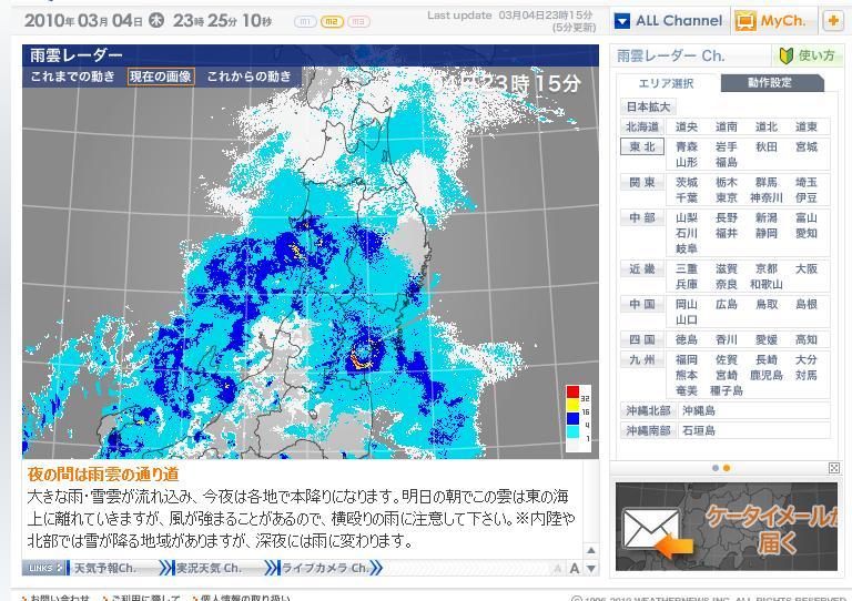 レーダー雨量 サークル