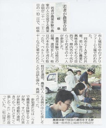 農業合宿新聞掲載記事【中日080923】