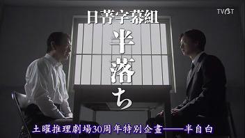 [TVBT]Hanochi_2007SP_ChineseSubbed.rmvb_000545145