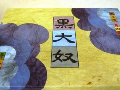 kuroyakko01.jpg