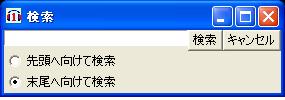 セル検索窓