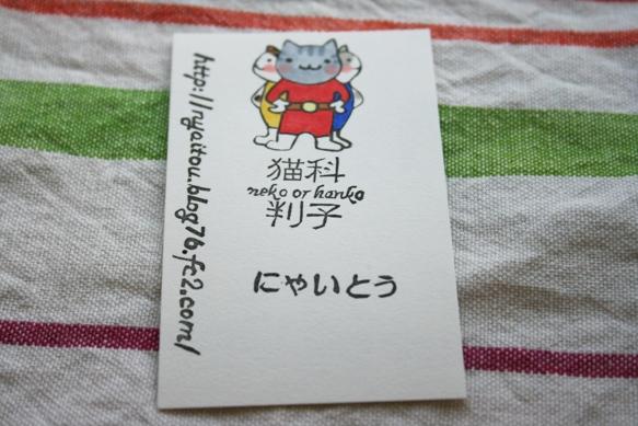 名刺(にゃんこ戦隊)
