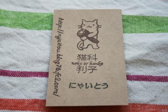 名刺(はんこ抱っこネコ)