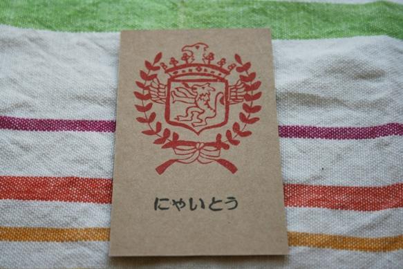 名刺(へっぽこエンブレム)