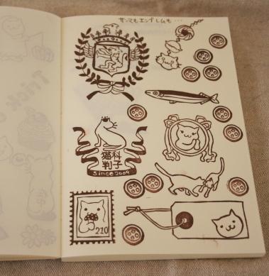 ハンコ帳6