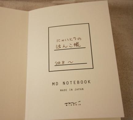 ハンコ帳1