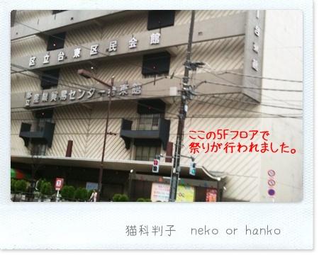 20101010-084318-会場外観
