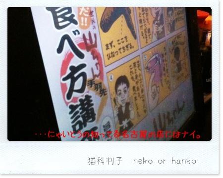 20101012-192800-山ちゃんタッチパネル
