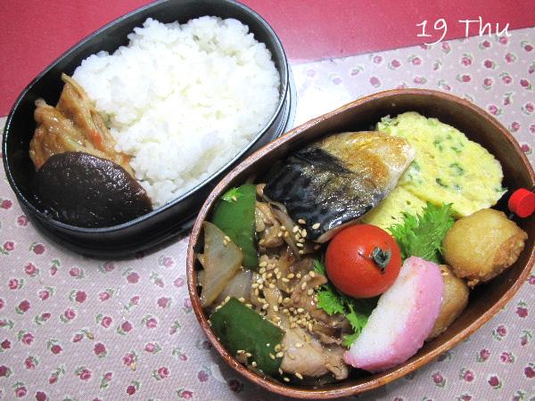19木お弁当
