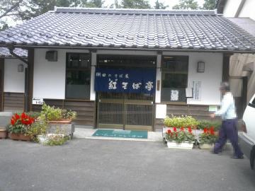 07秋in岡山(阿波温泉)0005