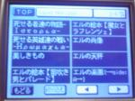 SH曲一覧2/6