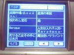 SH曲一覧5/6