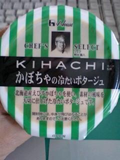 キハチスープ