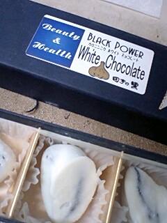 にんにくチョコ 白