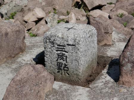 090816地蔵岳 (8)45