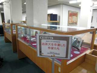 2008年企画展示3