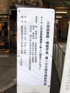 200809三田図書館・情報学会