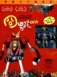 赤boyz-dvd-tw2