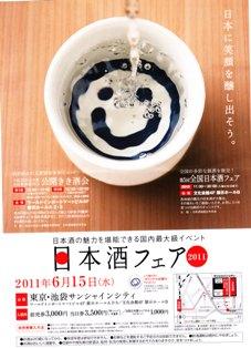 日本酒IMG