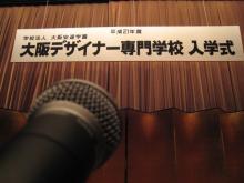 2009入学式1