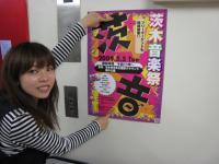 茨木音楽祭看板2