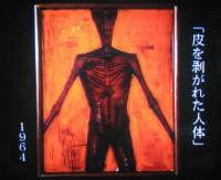 「皮を剥がれた人体」1964年ベルナール・ビュフェ