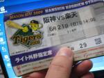 阪神VS楽天交流戦最終戦チケット