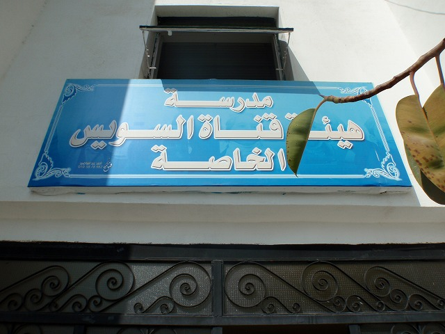 20.SEP.2010 Suez 008