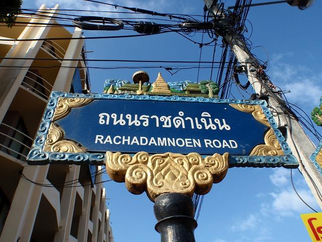 30.OCT.2010 Bangkok-ChiangMai 086