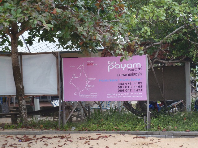 16.NOV.2010 Ko Phayam-Pattaya 028