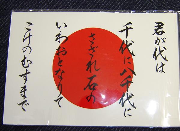 hinomaru-kimigayo.jpg