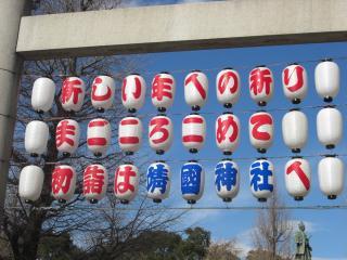 yasukuni-01.jpg