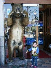 熊がでるぞー