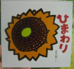 ひまわり_convert_20090725231253