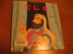 てじな_convert_20091025005655