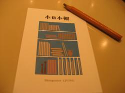 本と_convert_20091028232711
