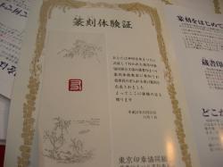 篆刻_convert_20091106025949