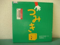 つみき_convert_20091220235124
