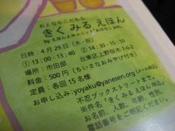 きく2_convert_20100413214741