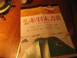 赤羽_convert_20100524190214
