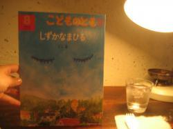 sizukanamahiru_convert_20090815230203.jpg
