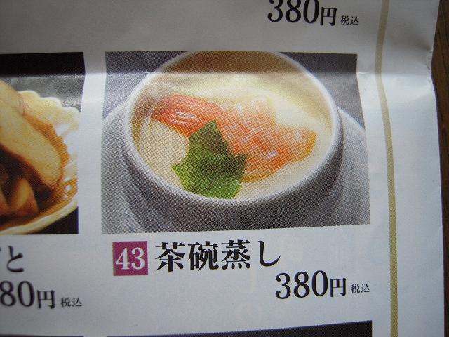 江戸屋福太郎004